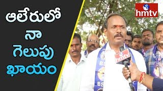 BSP Candidate Kalluri Ramachandra Reddy Face To Face Over Election Campaign | hmtv