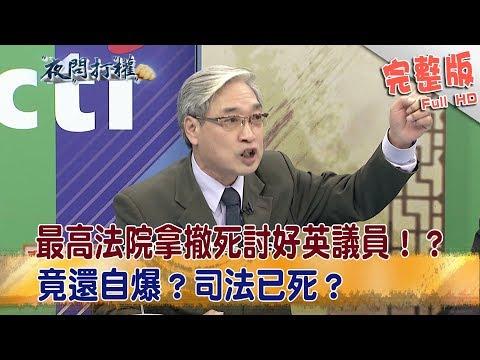 台灣-夜問打權-20181012 2/2 最高法院拿撤死討好英議員!?竟還自爆?司法已死?