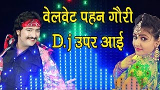 Valvet Pehar Gori DJ Mathe Utri rajasthani 2016 - वेलवेट पहर गोरी DJ माथे उतरी  - Super Hit Songs 2016 Rajasthani