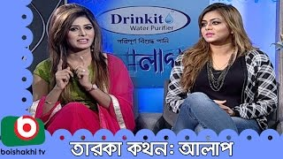 Celebrity Show | Alap | Pariha with Dancer & Actress Mimo