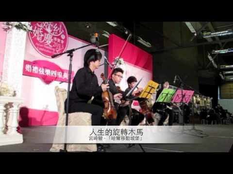 Studio ONE String Quartet - Asian Wedding & Celebrations Expo 2013