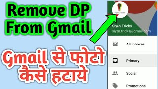 How to remove pic from gmail id | remove DP from gmail account