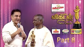 Ananda Vikatan Cinema Awards 2017 | Part 8