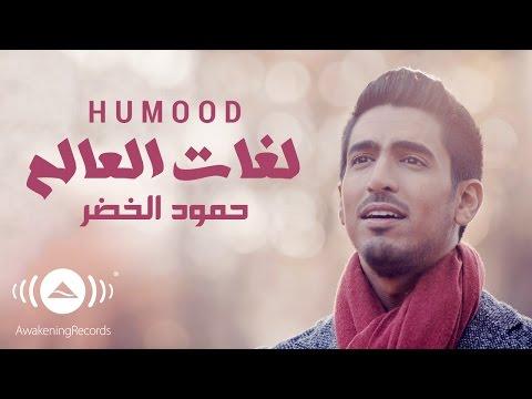 Humood - Lughat Al'Aalam | حمود الخضر - فيديوكليب لغات العالم