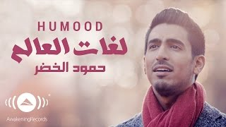 Download Humood - Lughat Al'Aalam | حمود الخضر - فيديوكليب لغات العالم 3Gp Mp4