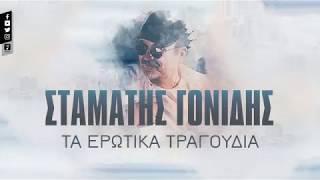 Σταμάτης Γονίδης - Τα ερωτικά τραγούδια - Official Lyric Video