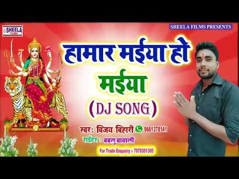 Vijay Bihari d.j song thumbnail