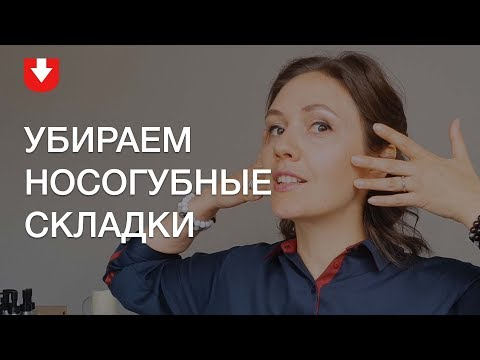Фейсфитнес: Разглаживаем носогубные складки