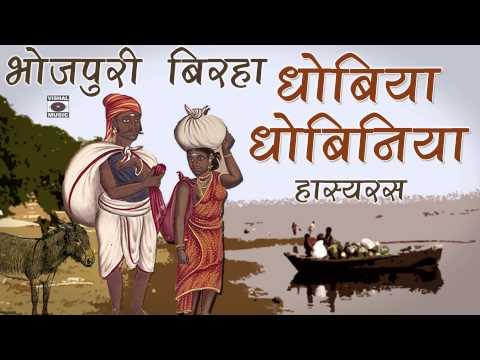 Super Hit Bhojpuri Birha 2014 - Dhobiya Dhobhiniya - Hasyaras. video