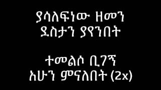 Tilahun Gessesse Yetizitaye enat Lyrics
