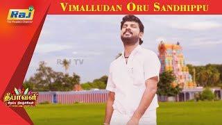 Vimalludan Oru Sandhippu Interview | Diwali Special