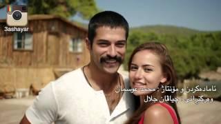 Xoshtren Gorani Turki Zher nusi kurdi Kurdish subtitle darun abbas