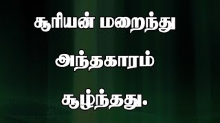 SURIYAN MARAINTHU - BLESSING TV SONG