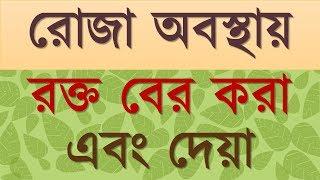 রোজা অবস্থায় রক্ত বের করা বা দেয়া  Blood transfusion or giving it in fasting condition