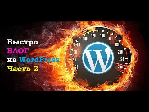 Как быстро создать БЛОГ на WordPress. Часть 2. ПОШАГОВОЕ РУКОВОДСТВО!