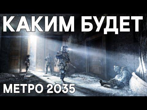 Каким будет: Метро 2035?