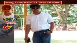 Women Files Cheating Case Against Ranga Swamy || Victim Face to Face