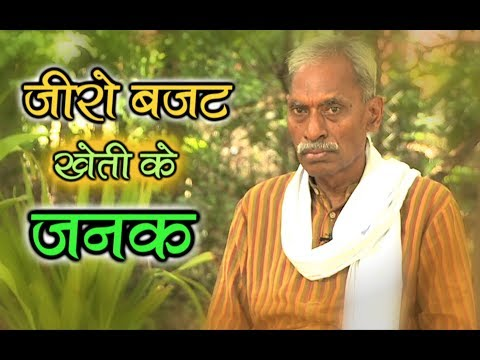 Krishi ka Rishi - Subhash Palekar About Zero Budget Farming Green TV