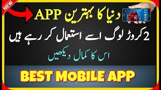 No 1# Best Android Apps 2017 - Secret & Hidden Application For Android Mobile - Urdu/Hindi