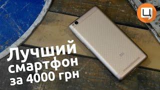Лучший смартфон за 4000 гривен. Гаджетариум #122