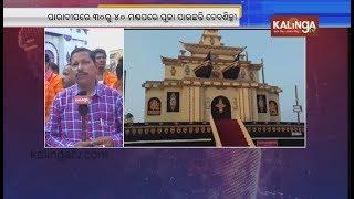 Vishwakarma Puja observed with gaeity in port city Paradip || Kalinga TV