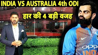 INDIA LOSE MOHALI: 4 Reasons why Team India lost the 4th ODI against Australia | Vikrant Gupta