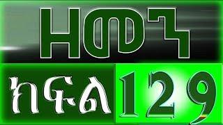 (ዘመን )ZEMEN Part 129