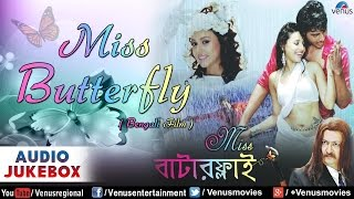 Miss Butterfly : Bengali Film Songs  ~ Audio Jukebox | Aniket Dwan, Pamela Mondal, Anuradha Roy |