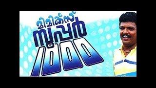 Mimics Super 1000 | Malayalam Full Movie | Malayalam Movies Online | Malayalam Films