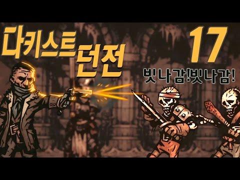 다키스트 던전] #17 암흑과 절망의 던전! 로그라이크 RPG (Darkest Dungeon)