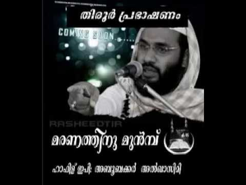 മരണത്തിനു മുന്പ്  Before Death - Hafiz Ep Aboobacker Al Qasimi video