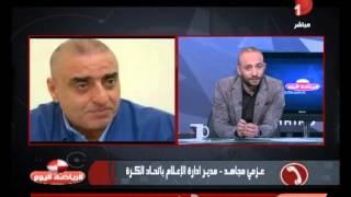 الرياضة اليوم| عزمى مجاهد: الأهلى والزمالك أكبر من إنهم يتصارعوا على لاعب.. ويهاجم شيتوس
