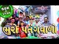 ભુરો પતંગ વાળો ||Bhuro Patang Valo || ગુજરાતી ફૂલ કોમેડી શોર્ટ ફિલ્મ|| By.Apple Wood Short Movie.