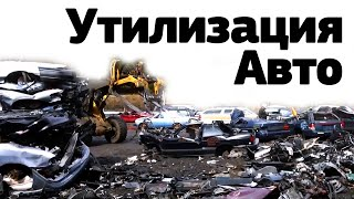 Утилизация автомобилей #5 [Подборка] (2016) - Car recycling #5 [Compilation] (2016)