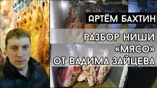 Оптовый бизнес | 3 сделки = 150 000 руб. Сделка от практика опта | Артём Бахтин