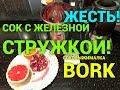 Обзор соковыжималки BORK ЖЕСТЬ Сок с ЖЕЛЕЗНОЙ СТРУЖКОЙ mp3