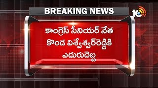 Nampally Court Rejects Anticipatory Bail Petition For Konda Vishweshwar Reddy  News