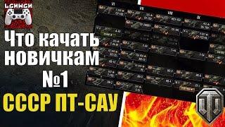 Что качать новичкам №1. СССР ПТ-САУ.