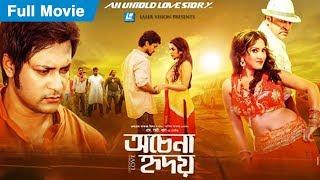 Ochena Hridoy (অচেনা হৃদয়) Bangla Full Movie | S.I. Khan | Emon, Prosun Azad, Abm Sumon