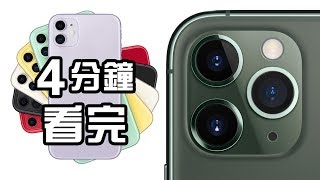 4分鐘精華Apple iPhone 11發佈會📱 iPhone 11 Pro | iPhone 11 Pro Max