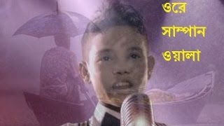 Ore Shampan Ola (ওরে সাম্পান ওয়ালা) Sang by Cox's Bazar Superstar Jahid