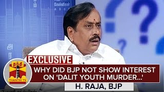 Exclusive : Why did BJP not Show Interest on 'Dalit Youth Murder'…? : H. Raja's Reply – Thanthi Tv
