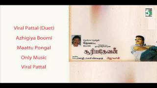 Suriya Devan Tamil Movie | Audio JukeBox | Mammooty | Deva