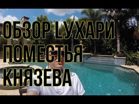 Лухари жизнь Алексея Князева
