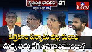 Debate on Pranay Statue Controversy | Swatantra Bharatham #1 | hmtv