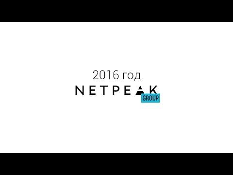 2016 год в Netpeak