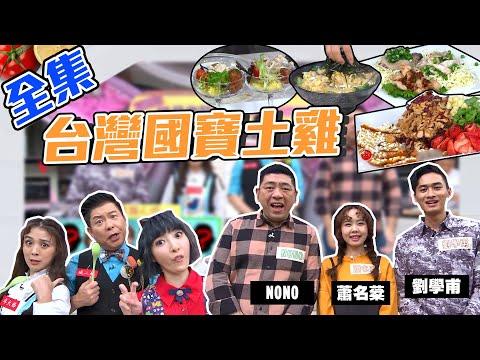 台綜-型男大主廚-20200204 台灣國寶土雞來囉!有詹姆士、吳秉承、邱寶郎、張秋永為國寶雞帶來超級美味的饗宴