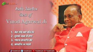 Krishna Bhajans 2017 | New Hindi Devotional Songs | Audio Zukebox by Vinod Aggarwal HD