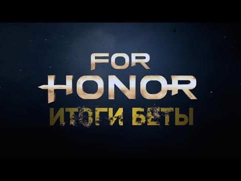 For Honor. Итоги «беты»