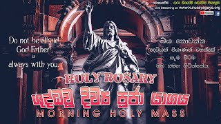 Morning Holy Mass with Holy Rosary (Feast of the Cross) - 14/09/2021